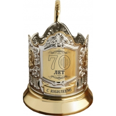 Подстаканник позолоченный С Юбилеем 70 лет (вензель) [Л-14п]