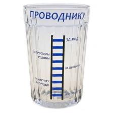 """Стакан граненый """"Проводнику"""""""