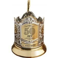 Подстаканник позолоченный С Юбилеем 50 лет (штрих) [Л-05п]