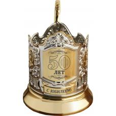 Подстаканник позолоченный С Юбилеем 50 лет (вензель) [Л-06п]
