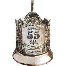 Подстаканник черненый С Юбилеем 55 лет (штрих) [Л-07ч]