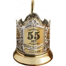 Подстаканник позолоченный С Юбилеем 55 лет (штрих) [Л-07п]