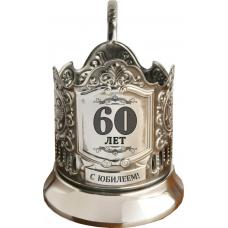 Подстаканник черненый С Юбилеем 60 лет (штрих) [Л-09ч]
