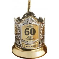 Подстаканник позолоченный С Юбилеем 60 лет (штрих) [Л-09п]