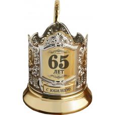 Подстаканник позолоченный С Юбилеем 65 лет (штрих) [Л-11п]