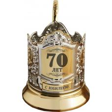 Подстаканник позолоченный С Юбилеем 70 лет (штрих) [Л-13п]